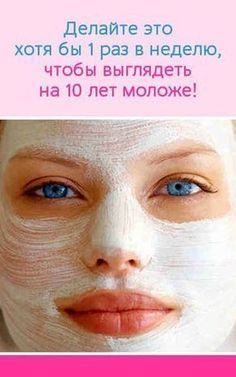 winter skin care tips Face Care, Body Care, Skin Care, Beauty Secrets, Beauty Hacks, Beauty Care, Hair Beauty, Homemade Cosmetics, Natural Cosmetics