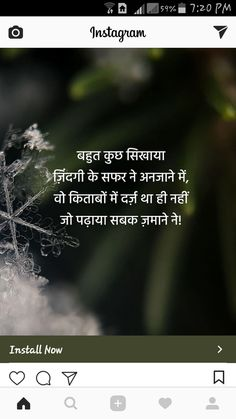 Photo Inspirational Quotes In Hindi, Hindi Quotes On Life, Text Quotes, Poetry Quotes, Funny Quotes, Life Quotes, Indian Quotes, Gujarati Quotes, Gulzar Quotes