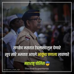 Attitude Status, Attitude Quotes, Police Quotes, Marathi Quotes, Heart Touching Shayari, Breakup, Respect, Thats Not My, Hate