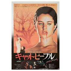 Cat People 1982 Movie Poster, $54, now featured on Fab.