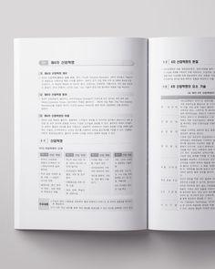 무료 이미지, 무료 사진, 무료 아이콘, 무료 비디오, 무료 그래픽 소스 다운로드 - 디자인.히읗 Book Design Layout, Book Cover Design, Editorial Design, Bullet Journal, Personalized Items, Blog, Etsy, Nice, Commercial
