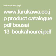 www.furukawa.co.jp product catalogue pdf bousai 13_boukahourei.pdf