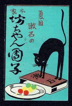 Old Matchbox Label Japan Cat Japanese Cat, Vintage Japanese, Matchbox Art, Japanese Graphic Design, Vintage Artwork, Vintage Ads, Cat Art, Illustrations Posters, Book Art