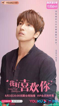 Asian Celebrities, Asian Actors, Dramas, Jerry Yan, Prom Girl Dresses, Lucky Star, China, Drama Movies, Asian Men