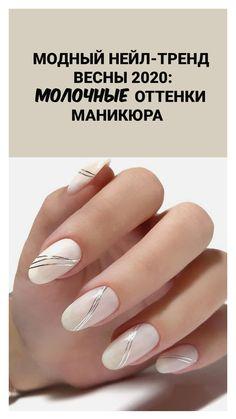 Manicure Nail Designs, Nail Manicure, Nail Art Designs, Nail Polish, Nude Nails, Pink Nails, Acrylic Nails, Casual Nails, Party Nails