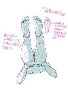 「足裏の描き方。」 [1]