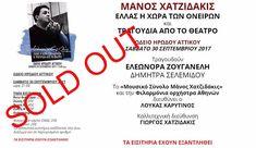 🚫🚫🚫 ΤΑ ΕΙΣΙΤΗΡΙΑ ΕΞΑΝΤΛΗΘΗΚΑΝ 🚫🚫🚫 SOLD OUT η συναυλία στο Ηρώδειο το Σάββατο 30 Σεπτεμβρίου 2017!!! (Επικοινωνήσαμε με το Ηρώδειο και μας ενημέρωσαν ότι την ημέρα της συναυλίας ΔΕΝ ΘΑ ΔΙΑΤΕΘΟΥΝ ΕΙΣΙΤΗΡΙΑ.) #eleonorazouganeli #eleonorazouganelh #zouganeli #zouganelh #zoyganeli #zoyganelh #elews #elewsofficial #elewsofficialfanclub #fanclub