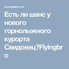 Есть ли шанс у нового горнолыжного курорта Свидовец?Flyingbro