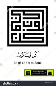 A kufi square (kufi murabba) arabic calligraphy of an Arabic word which mean Be it. The phrase refer to the god power which whenever He want something to happen, it will happen. Arabic Calligraphy Tattoo, Arabic Calligraphy Art, Arabic Art, Arabic Words, Typography Wallpaper, Typography Letters, Handwritten Typography, Typography Layout, Graphisches Design