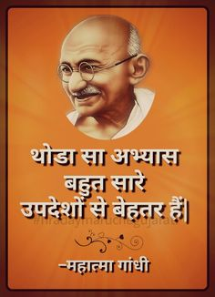 Mahatma Gandhi Hd Images Free Download You can get