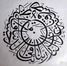 Rabbena Duaları Arabic Calligraphy Art, Arabic Art, Caligraphy, Calligraphy Lessons, Religious Art, Art And Architecture, Art Forms, Art Drawings, Decoration