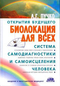 Л.Г.Пучко. Биолокация для всех | Многомерная и народная медицина