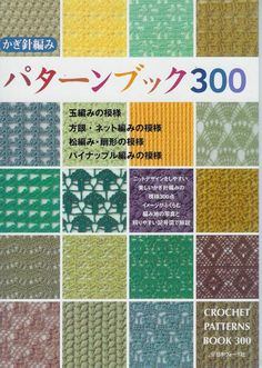 300 Crochet Patterns Japanese Crochet Craft Book (In Chinese) Crochet Borders, Crochet Diagram, Crochet Stitches Patterns, Crochet Chart, Crochet Motif, Knitting Stitches, Free Crochet, Knit Crochet, Stitch Patterns