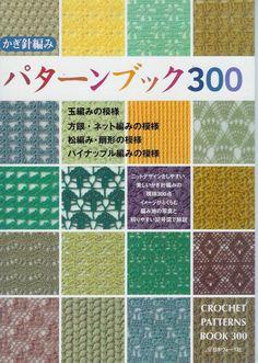 crochet patterns, 300 patterns