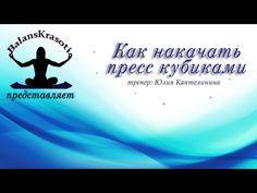 Видео Как накачать пресс кубиками | BalansKrasoti.ru