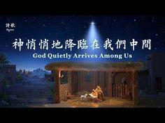 #基督教#歌曲   基督教歌曲《神悄悄地降臨在我們中間》 - YouTube