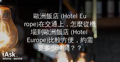 歐洲飯店 (Hotel Europe)在交通上,怎麼從機場到歐洲飯店 (Hotel Europe)比較方便,約需要多少時間?? by iAsk.tw