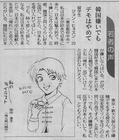 2014年3月12日付東京新聞朝刊読者投稿欄若者の声「韓国嫌いでもデモはやめて~留学生 ジョン・ヒョスン」来る3月16日池袋にて差別主義者によるデモがあります。http://otokogumi.org/wp/?p=202 我々でこれを止めましょう