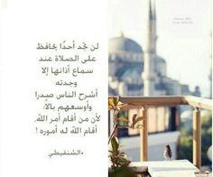 حافظ علي الصلاة
