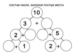 Состав числа Maths Puzzles, Math Worksheets, Math Activities, Math For Kids, Puzzles For Kids, Fun Math, Teaching Numbers, Teaching Math, Waldorf Math