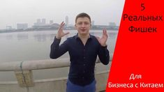 Евгений Гурьев 5 фишек  для Бизнеса с Китаем