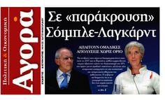 ΒΟΜΒΑ ΣΤΑ ΕΡΓΑΣΙΑΚΑ: ΠΛΗΡΗ ΑΠΕΛΕΥΘΕΡΩΣΗ ΤΩΝ ΟΜΑΔΙΚΩΝ ΑΠΟΛΥΣΕΩΝ ΖΗΤΟΥΝ ΟΙ ΔΑΝΕΙΣΤΕΣ !!! http://www.kinima-ypervasi.gr/2017/01/blog-post_736.html #Υπερβαση #ομαδικες_απολυσεις
