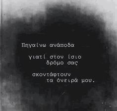Perfect People, Greek Quotes, Say Something, Wise Words, Favorite Quotes, Life Is Good, Philosophy, Real Life, Cool Photos