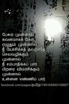 88 Best Tamil Quotes Images Tamil Kavithaigal Unique Quotes Life