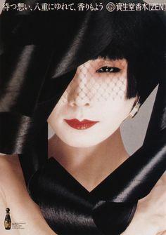 Sayoko Yamaguchi SHISEIDO Shadow Face, 70s Makeup, Mood Images, Yamaguchi, Love Illustration, Japanese Models, Japan Art, Actor Model, British Style