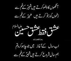 Imam Hussain Poetry, Imam Hussain Karbala, Hazrat Imam Hussain, Iqbal Poetry, Sufi Poetry, Mohsin Naqvi Poetry, Muharram Quotes, Fatima Zahra, Islamic Events