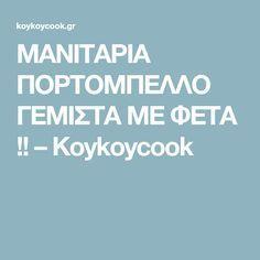ΜΑΝΙΤΑΡΙΑ ΠΟΡΤΟΜΠΕΛΛΟ ΓΕΜΙΣΤΑ ΜΕ ΦΕΤΑ !! – Koykoycook