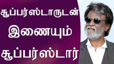 Superstar Actress Joins up with Superstar Rajini   சூப்பர்ஸ்டாருடன் இணையும் சூப்பர்ஸ்டார் Deepika Padukone's jackpot offer to act with Rajni Director Pa Ranjith is working the script of Super Star Rajni's next movie. actor Dhanush is producing the movie under his production houser Wunderbar films. Actress Vidhya Balan was considered for the female role of the film.