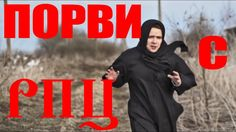 Порви с РПЦ. Правда о Дивеево. Свидетельства мирян.