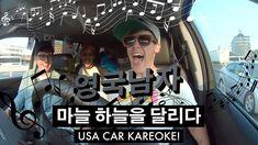 마늘 하늘을 달리다? 한국어 못하는 영국남자들의 한국 노래!! // Garlic Skies with Korean Englishman