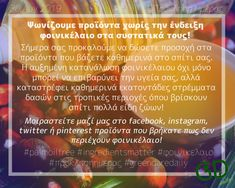 #palmoilfree #ingredientsmatter #φοινικελαιο #προκλησηημερας #greendaredaily #blog #palmoil #ingredients #συστατικα #τασυστατικαειναισημαντικα