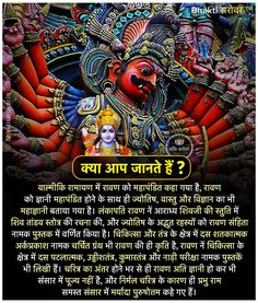 Hindu Quotes, Krishna Quotes, General Knowledge Book, Gk Knowledge, Galaxy Wallpaper Quotes, India Gk, Marathi Poems, Lord Shiva Statue, Hindu Rituals