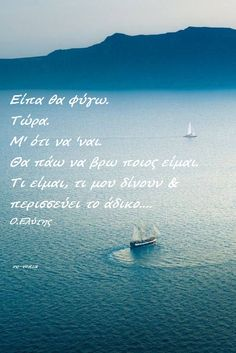 Greek Quotes, How To Better Yourself, Poetry Quotes, Picture Quotes, Wise Words, Greece, Literature, Life Quotes, Waves