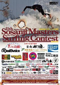 11Th Sosanji Masters Surfing Contest