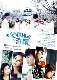 Alice in Wonder City (Taiwan Drama).