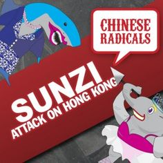 There aren't many fun games out there to help students memorize the 214 different radicals that make up Chinese characters -- but Sunzi: Hong Kong does just that. The social interaction and competition of gameplay makes the information stick better and faster. It's a good reinforcement to a solid program of extensive reading for people learning Chinese.
