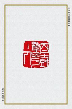 A SEAL BY QI BAISHI (1864-1957)  齊白石(1864-1957)篆刻  印文:百樹梨花主人