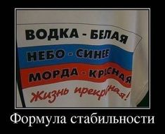 What would Putin? Why does Russia want? Stupid Memes, Funny Jokes, Hilarious, Anime Mems, Russian Humor, Happy Memes, Funny Phrases, Love Memes, Life Motivation