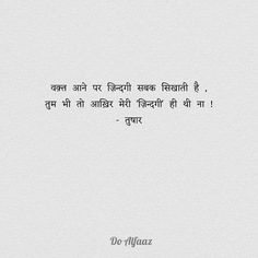 Deep Words, True Words, Poetry Quotes, Hindi Quotes, The Ultimate Quotes, Blogger Quotes, Attitude Quotes For Boys, Gulzar Quotes, Sad Love Quotes
