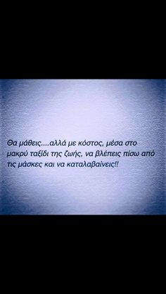 !!!! Words Quotes, Me Quotes, Motivational Quotes, Sayings, Interesting Quotes, Greek Quotes, Picture Quotes, Self, Greeks