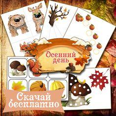 """Тематический комплект """"Осенний день. Для малышей"""""""