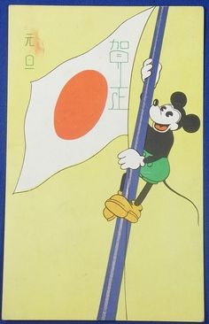 1930's Japanese New Year Greeting Postcard : Mickey Mouse & Japanese Sun Flag / vintage antique old art card / Japanese history historic paper material Japan