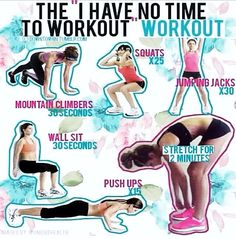 """The """"I have no time to workout"""" Workout"""