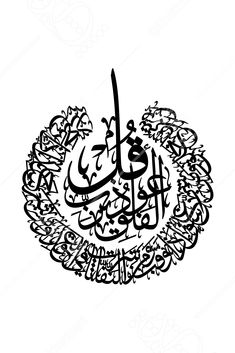 """Arabic Calligraphy of Chapter """"Al-Falaq"""" (Surat Al-Falaq), Connected Vector for Laser Cut Islamic Wall Art. Arabic Calligraphy Art, Caligraphy, Islamic Wall Art, Wooden Signs, Laser Cutting, Wall Decals, Stencils, Islamic Architecture, Eid"""