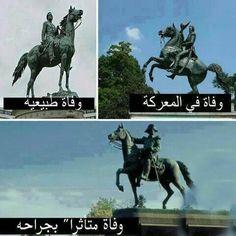 هل تعلم ان شكل ارجل الاحصنه في التماثيل تدل على كيفيه موت الفارس ؟!