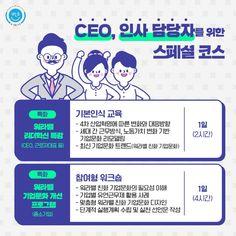 고용노동부 일생활균형 Media Design, Web Design, Ad Layout, Korea Design, Instagram Banner, Typography Poster Design, Event Banner, Promotional Design, Newsletter Design